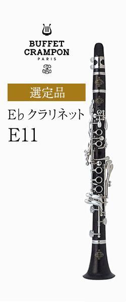 ビュッフェ・クランポン 選定品 E♭クラリネット E11 E11 選定品, Jewelry&Watch LuxeK:a72db3d9 --- coamelilla.com