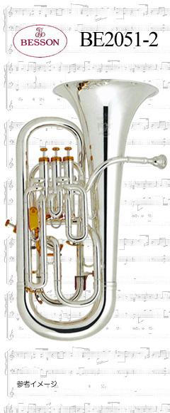 ベッソン ユーフォニアム BE2051-2 選定品