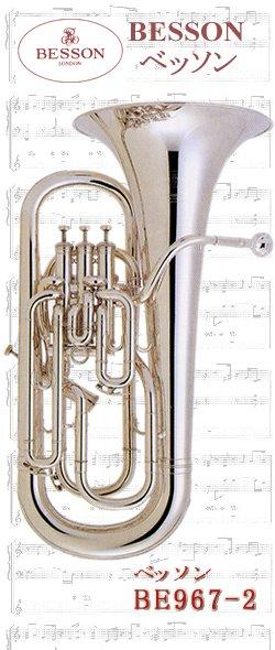 最新な ベッソン BE967-2 ユーフォニアム 選定品 BE967-2 ベッソン 選定品, ビーギフトつじよし:f82602e2 --- bibliahebraica.com.br