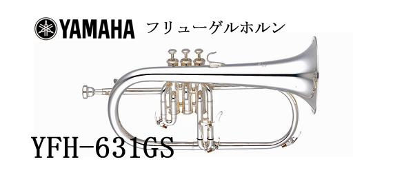 ヤマハ フリューゲルホルンYFH-631GS