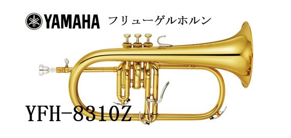 ヤマハ フリューゲルホルンYFH-8310Z