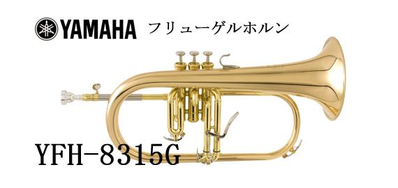 春夏新作モデル ヤマハ フリューゲルホルンYFH-8315G, NISHIKIYA:97357ffe --- demo.merge-energy.com.my