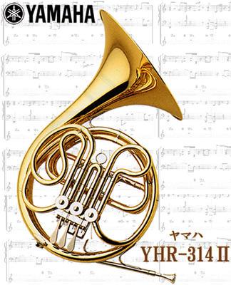 ヤマハ ホルン YHR-314II