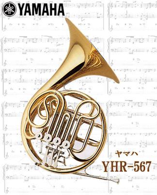 ヤマハ 2020 休日 ホルン YHR-567