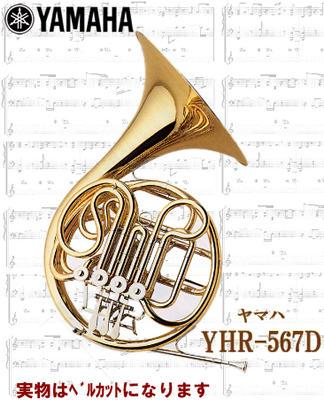 ヤマハ ホルン YHR-567D デタッチャブルベル
