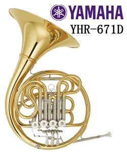 ヤマハ ホルン YHR-671D