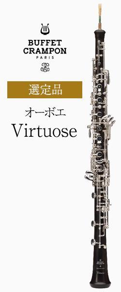ビュッフェ・クランポン オーボエ Virtuose(ヴィルトーズ) 選定品