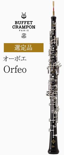 オーボエ ビュッフェ・クランポン Orfeo(オルフェオ)選定品