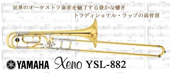ヤマハ テナー・バストロンボーンYSL-882