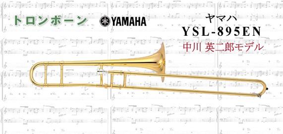 ヤマハ テナートロンボーン YSL-895EN