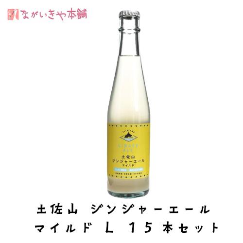 有機生姜使用 土佐山 ジンジャーエール マイルド L 300ml 15本セット 炭酸 飲料 ドリンク 日本製 しょうが ショウガ ユズ ゆず ハチミツ 蜂蜜 妊活 妊娠 健康 美容