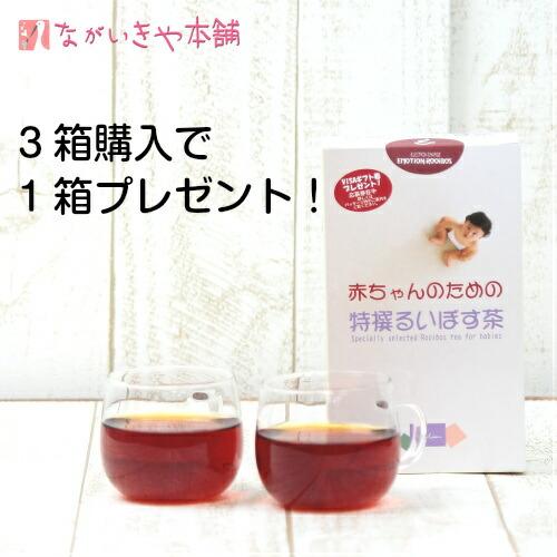 赤ちゃんのための特撰るいぼす茶 妊活 ルイボスティー 妊娠 有機 無農薬 美味しい 赤ちゃん そのまま飲める ルイボスティ 健康