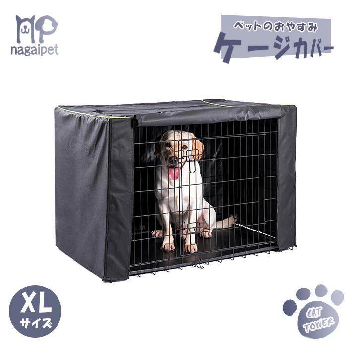 犬 猫用品 ペット用 ケージカバー 限定タイムセール 折りたたみ 送料無料 一部分除く XLサイズ サークルカバー ナイトカバー おやすみカバー 出色 107x71.5x76.5cm 防寒