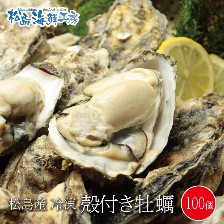 宮城県松島産 殻付き牡蠣100個 送料無料 旬の身入りの良いカキを急速冷凍しました!