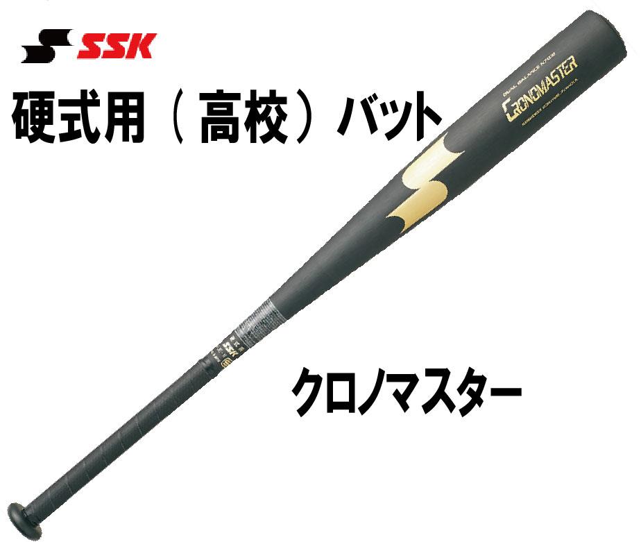 硬式一般用バット(高校野球対応)SSK クロノマスターSBB1003