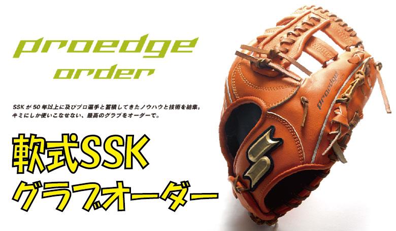 SSK オーダーグラブ『軟式用一般 投手、内野手、外野手グラブ』