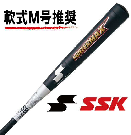 SSK軟式一般用 金製バットハンターマックスHMN00115 83cm・84cm・85cm