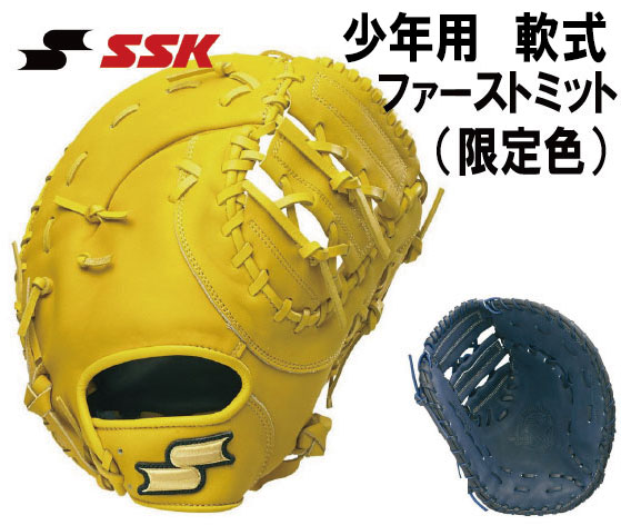 限定色モデル!軟式 少年用ファーストミットSSK スーパーソフトSSJF183F