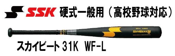硬式一般用バット(高校野球対応)SSK スカイビート31K WF-LSBB1002 オールラウンドバランス