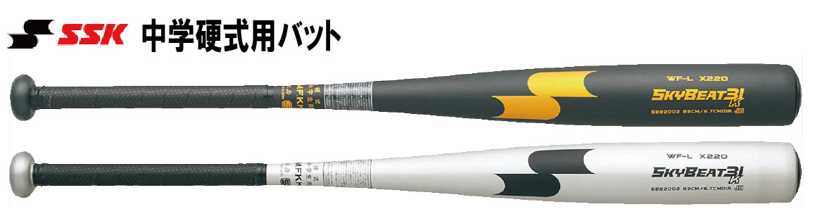 中学硬式用バットSSK スカイビート31K WF-L JH SBB2002