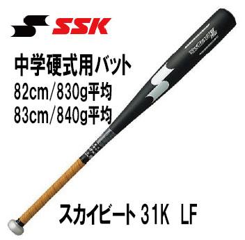 中学硬式用バットSSK スカイビート31K-LF JH SBB2004