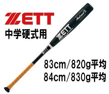 2019年モデル ZETT 中学硬式用バットアンドロイド2BCT219083cm/820g・84cm/830g ミドルバランス
