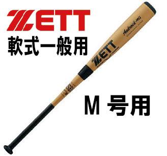 2019年モデルZETT 軟式一般用バットアンドロイド-MGBAT32985 85cm/730g平均