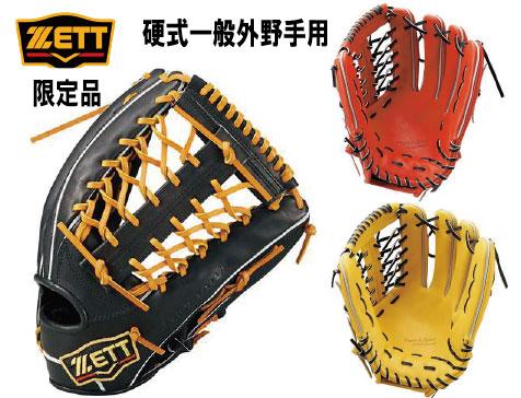 2019年 限定モデルZETT プロスティタス「硬式一般用』外野手用BPROG170