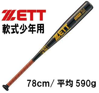 ZETT 軟式少年用バットGODA-D1BAT77828 78cm/590g平均
