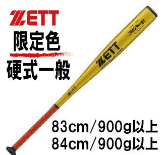 限定色 ZETT高校一般 硬式用バットゼット パワーセカンドBAT1853A83cm・84cm/900g以上 ミドルバランス