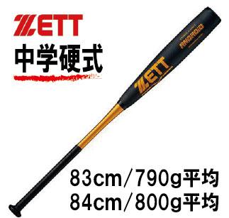 2020年モデル ZETT中学硬式用バットアンドロイドBCT21083BCT21084 ミドルバランス
