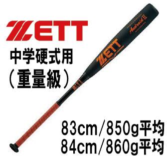2019年モデル ZETT 中学硬式用バットアンドロイド2BCT21914 BCT2198383cm/850g・84cm/860g ミドルバランス