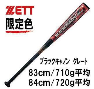 2020年 限定色ZETT 軟式一般用バットブラックキャノン グレートBCT350
