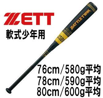最後の1本!ZETT 軟式少年用バットバトルツイン BATTLETWINBCT70980 80cm/600gBCT70978 78cm/590g