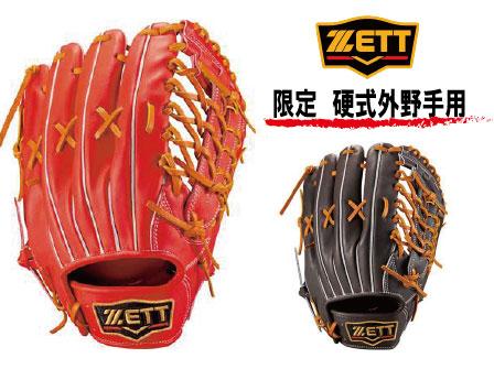 限定モデルZETT プロスティタス「硬式一般用』外野手用BPROG670