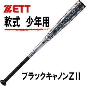 限定モデルZETT 軟式少年用バットブラックキャノン Z2BCT75878/BCT75880