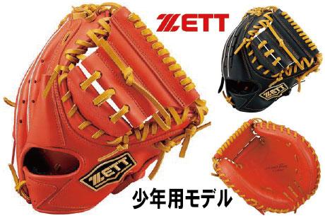 2019年モデルZETT ゼロワンステージ『軟式少年用』キャッチャーミットBJCB71912