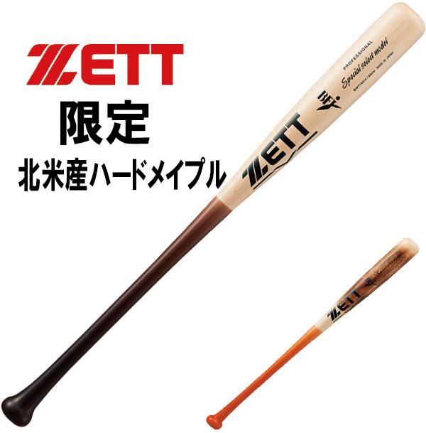 100 %品質保証 限定2019年モデル ZETT硬式一般木製用バット北米産ハードメイプル材スペシャツセレクト モデルBWT1491484cm/880g平均, 床材専門店フロアバザール:73c69fe3 --- clftranspo.dominiotemporario.com