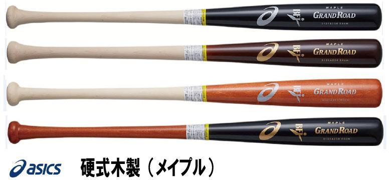 硬式一般 木製用バット(BFJ)アシックス グランドロード3121A254 硬式一般 メイプル メイプル, BLANC LAPIN [ブランラパン]:e5113d77 --- moritano.net