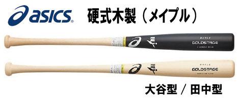 硬式一般 木製用バット(BFJ)アシックス ゴールドステージ3121A480 メイプル