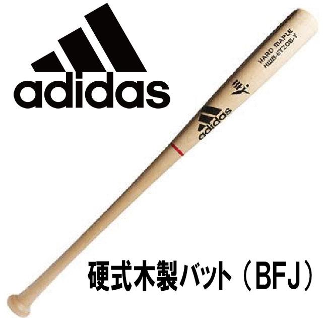 アディダス 硬式一般 木製バットハードメイプル材ETZ08山田選手型・西川選手型・高橋型