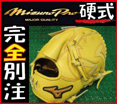 BSSショップ 限定シュップモデルミズノ プロ 『硬式一般用』オーダーグラブ投手・内野手・外野手用
