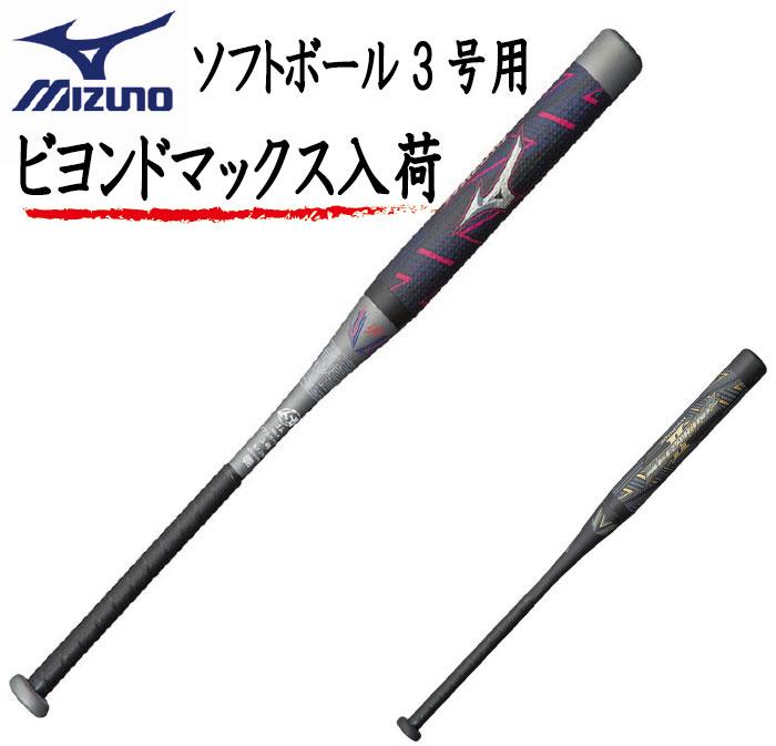 ミズノ ソフトボール3号ゴム用バットビヨンドマックス MEGAKING21CJBS305