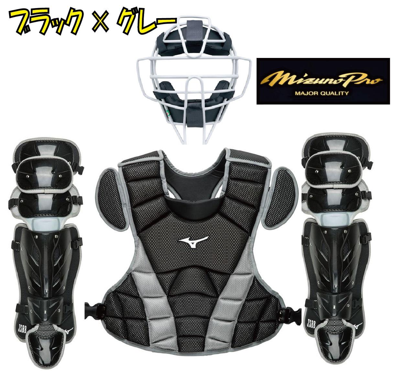 え!?ミズノプロがこの値段!?まとめてお得に^^Mizuno Pro/ミズノプロ 一般軟式用キャッチャー防具セット※マスクはスロートガード一体型SGマーク合格品