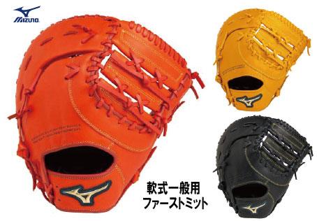 2020年モデルミズノ セレクトナイン TK型『軟式一般用』一塁手 ファーストミット1AJFR22700