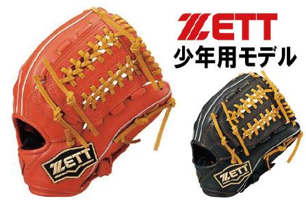 新2019年~2018年モデルZETT ゼロワンステージ『軟式少年用』オールラウンド・3塁手向きBJGB71920