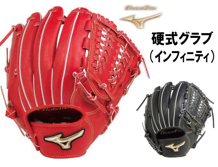 ミズノ グローバルエリートH Selectionインフィニティ『硬式一般用』 内野手用4/61AJGH20333