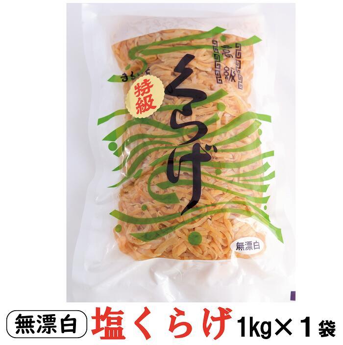 業務用の塩クラゲ1kg入りです 中華や和食 様々な料理にご利用できます 注文後の変更キャンセル返品 塩くらげ 1kg クラゲ 中華 ×1袋 くらげ メーカー直送 海月