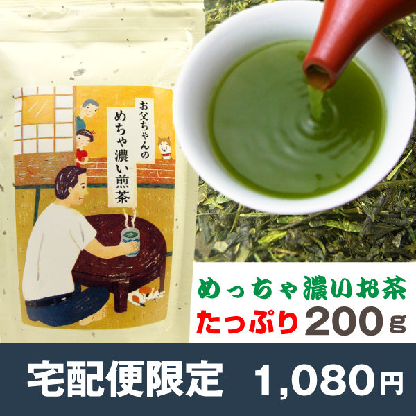Daddy really dark green tea 200 g dark tea highly recommended! Is a special tea containing green tea and Bud tea and powdered tea (Japan tea).