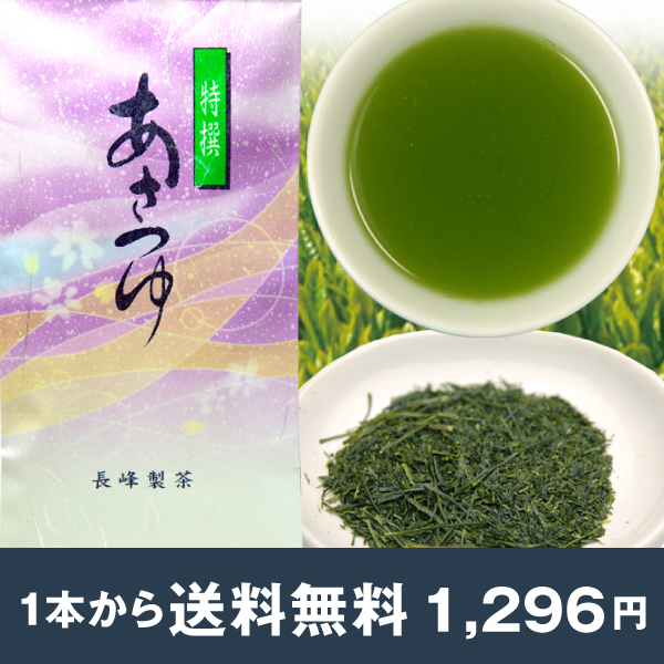 Kagoshima production premium in Japan tea tea asatuyu ( 100 g) less astringent and sweetened a rare breed mellow taste tea tea deep steaming tea and ice out! Gifts a great Kyushu luxury tea leaves from three from the courier.